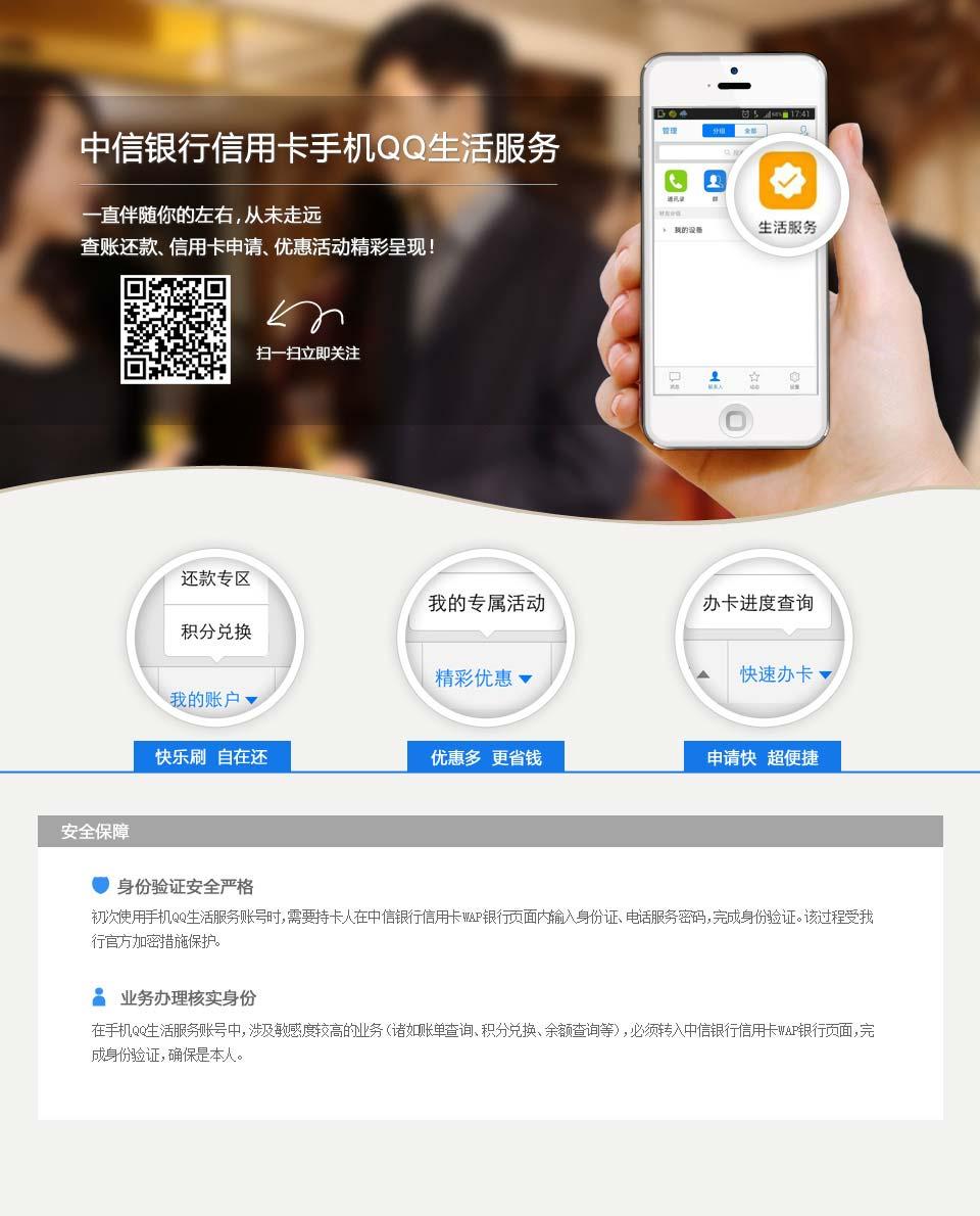 qq团购保险_手机QQ生活服务号 信用卡 中信银行信用卡中心官网