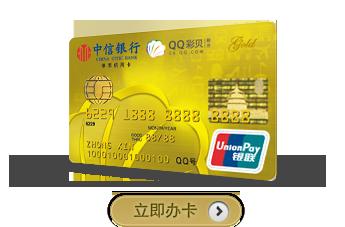 中信腾讯qq彩贝_中信推出QQ彩贝联名信用卡