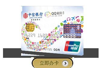 中信腾讯qq彩贝_全国申请QQ彩贝中信银行联名信用卡赢取礼品