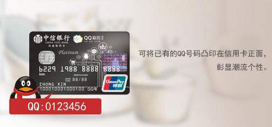 中信腾讯qq彩贝_中信银行QQ彩贝联名卡全球首张线上线下均可