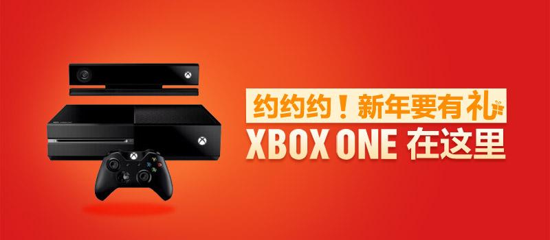 【新版上线】Xbox One等你约