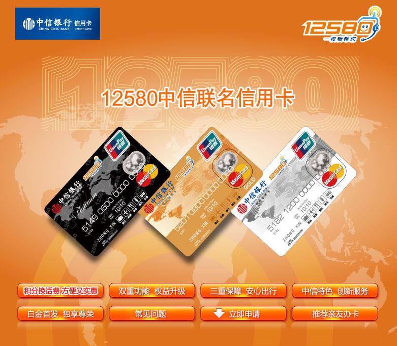 中信银行信用卡中心官网新消息评论