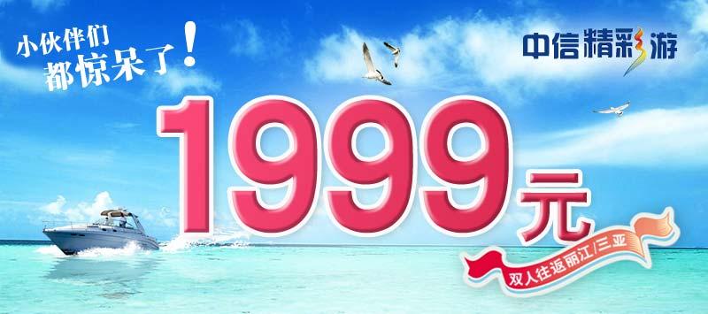 qq团购保险_中信精彩游 1999元双人游丽江三亚 信用卡 中信银行信用卡中心官网