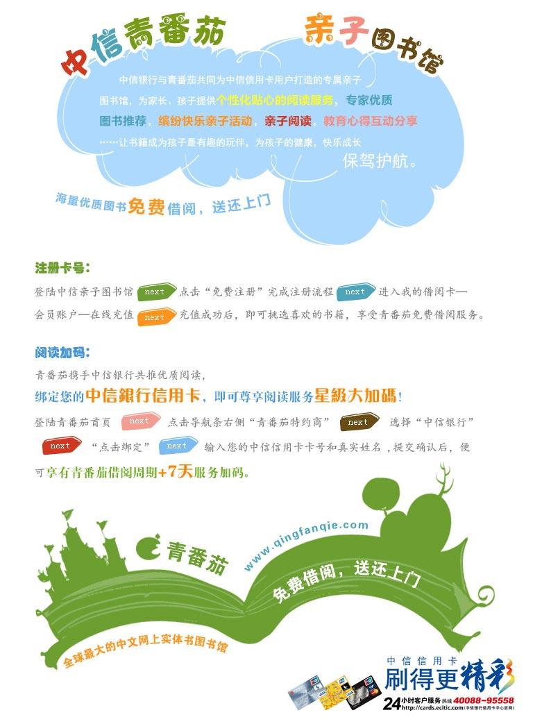 上海中信银行网点_中信亲子图书馆 免费借阅 送还上门 信用卡 中信银行信用卡中心 ...