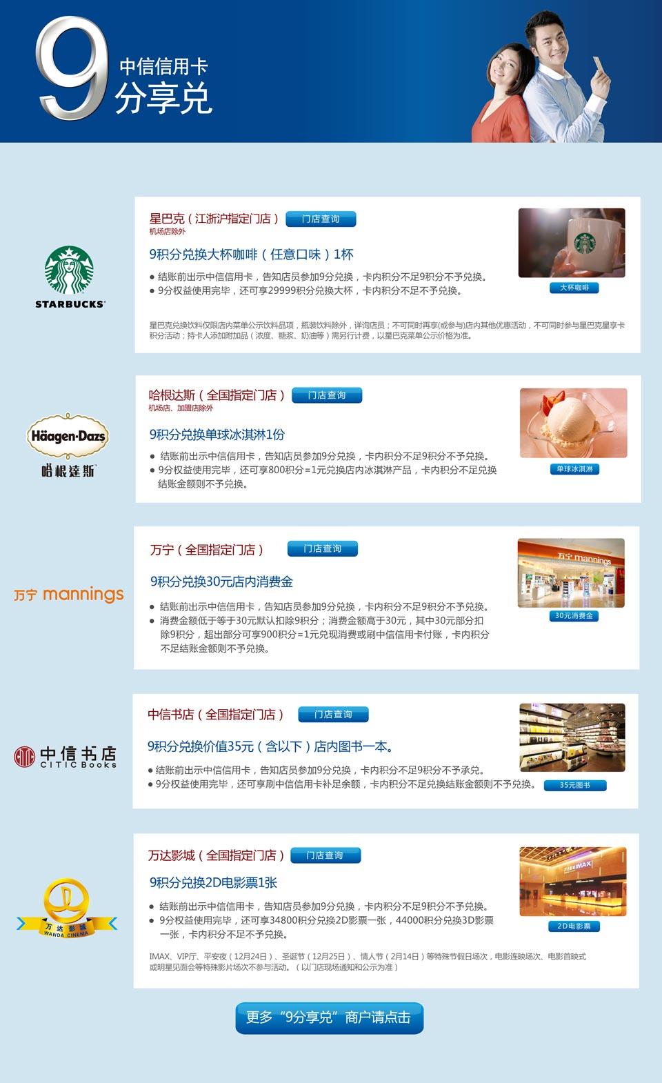 上海中信银行网点_中信信用卡 9分享兑 信用卡 中信银行信用卡中心官网